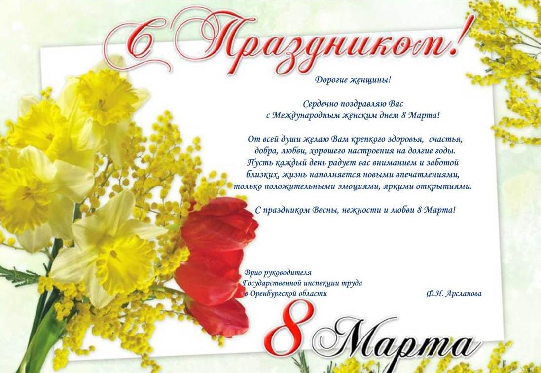 С 8 марта поздравления официальные